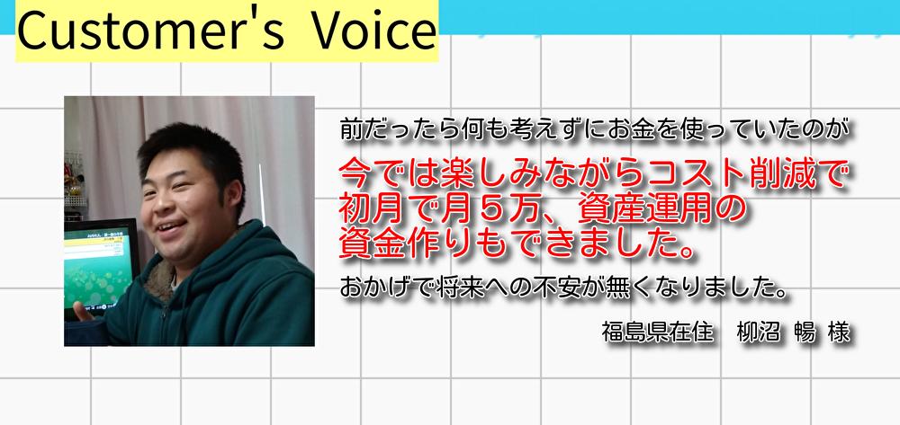 【受講生の声】公務員 管理栄養士 柳沼さんインタビュー動画